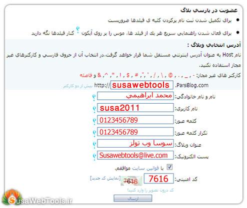 فرم ثبت وبلاگ