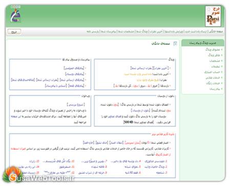 پنل مدیریت وب