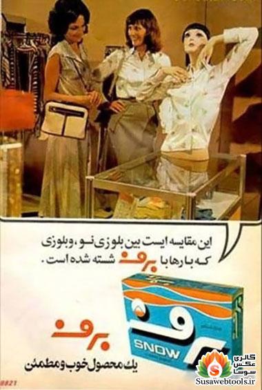 عکس قدیمی, تبلیغات قبل از انقلاب, عکس خاطره انگیز, تصاویر قدیمی, آگهی های قدیم