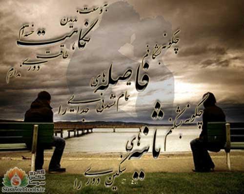 شعرهای عاشقانه