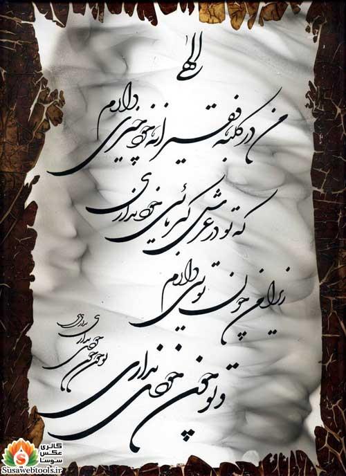 گالري متن وتصوير زيبا, متن های عاشقانه با تصاویر زیبا, عکس عاشقانه با متن فارسی