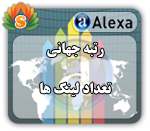 susa web tools alexa rank