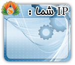 susa web tools ip viewer