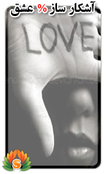 susa web tools love meter